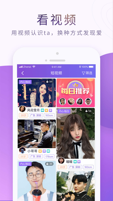 Screenshot for 珍爱网-来这里,遇见对的人 in United States App Store