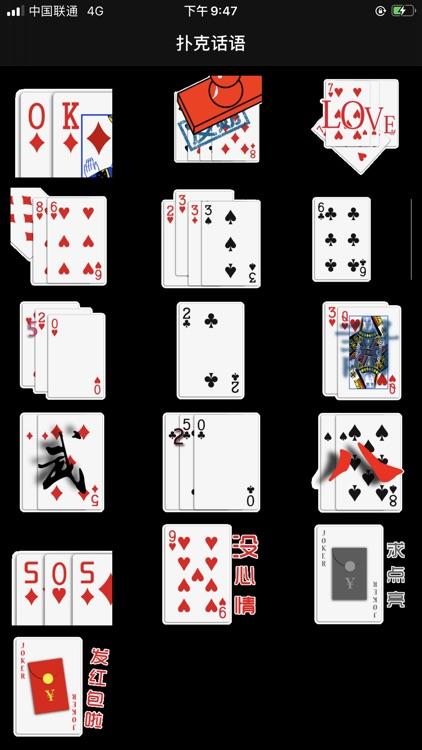 扑克话语stickers