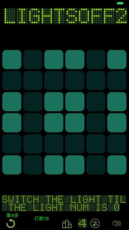 Lights Off  - 开关灯经典益智解谜2 screenshot-7