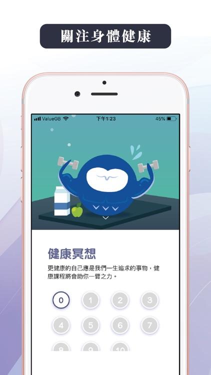 Void:廣東話放空冥想引導 screenshot-4