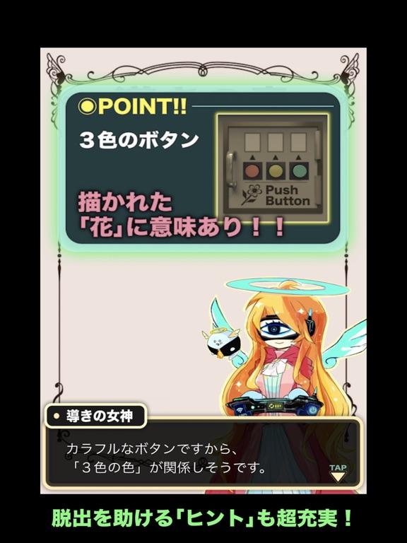 脱出ゲーム MONSTER ROOM2のおすすめ画像3