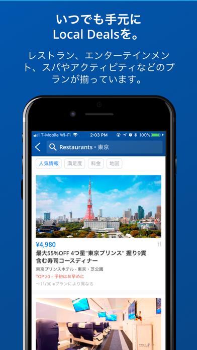 Travelzoo ScreenShot1