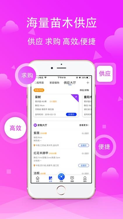 苗木之家 - 打造苗木百科全书 screenshot-3