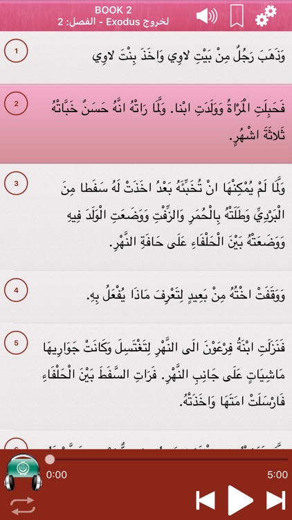 Arabic Holy Bible Audio mp3 screenshot-3