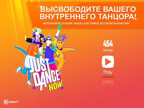 Just Dance Now на iPad