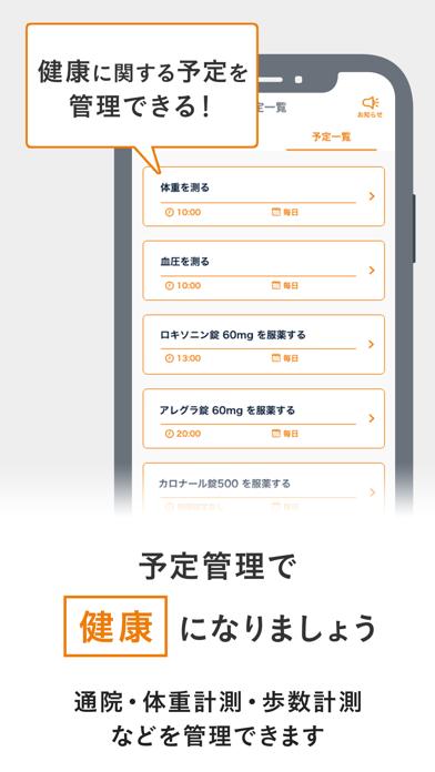 健康手帖 -お薬手帳&病院検索- ScreenShot3