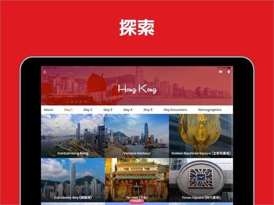 香港 旅行 ガイド &マップのおすすめ画像3