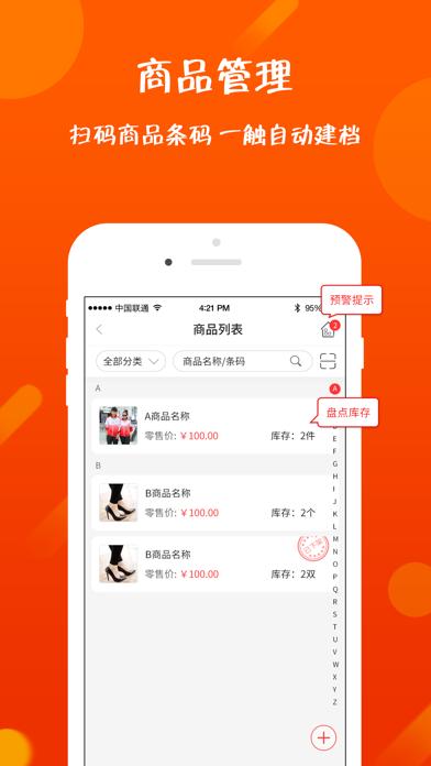 Screenshot for 乐售智慧店铺—专业进销存管理收银软件 in Korea App Store