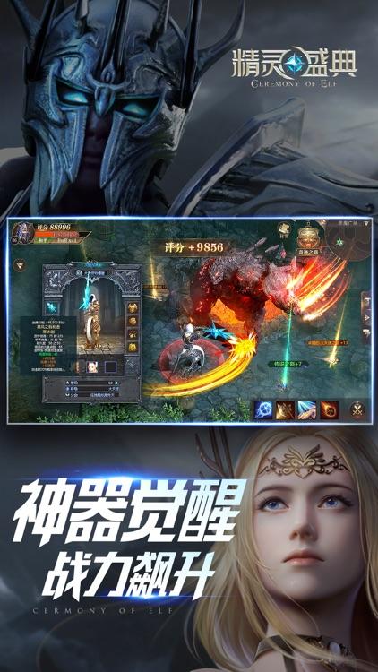 精灵盛典:李连杰黎明代言-装备保值 screenshot-4
