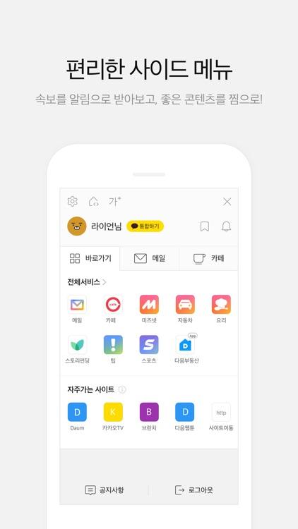 다음 - Daum screenshot-5