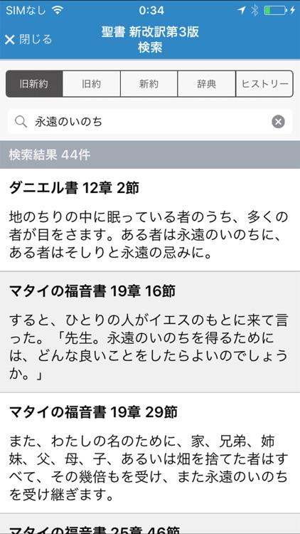 聖書 新改訳 第3版 screenshot-4