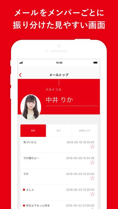 NGT48 Mailのおすすめ画像3