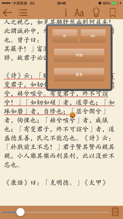 诸子百家 screenshot-3