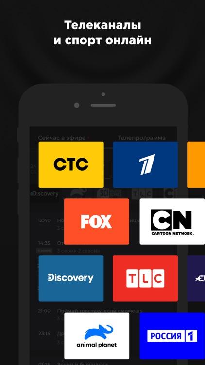more.tv – фильмы и сериалы screenshot-3