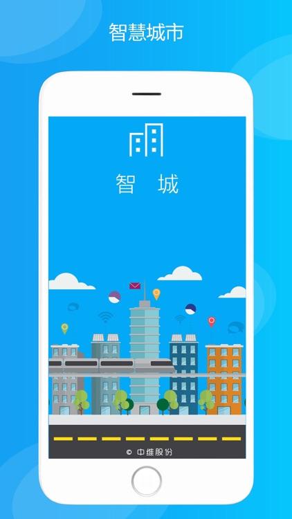 智城 screenshot-0