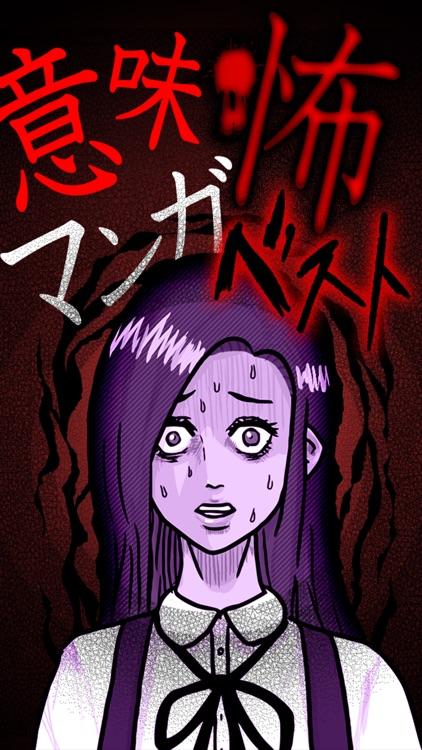意味怖マンガbest - 意味がわかると怖い暇つぶしゲーム screenshot-3