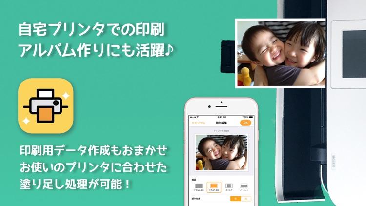 スマホ写真プリント - さくっとプリント screenshot-4