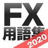 FX用語集アプリ - iPhoneアプリ