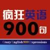 疯狂英语900句 -基础精华珍藏版