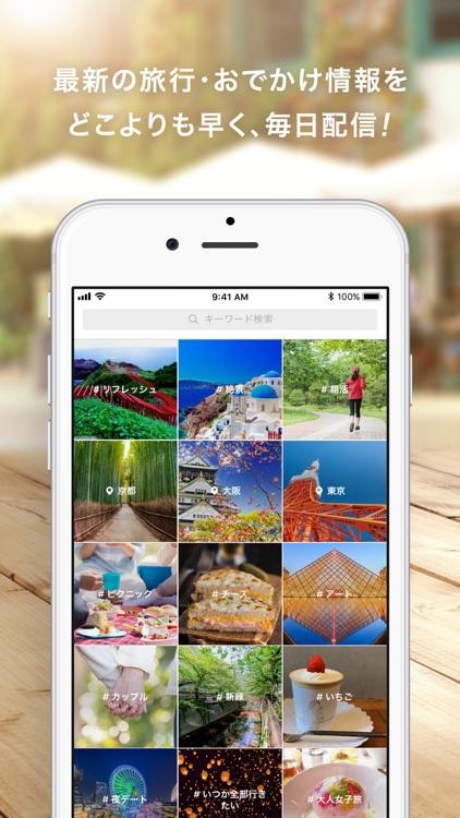 RETRIP - 旅行おでかけまとめアプリ