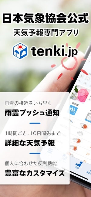 tenki.jp Screenshot