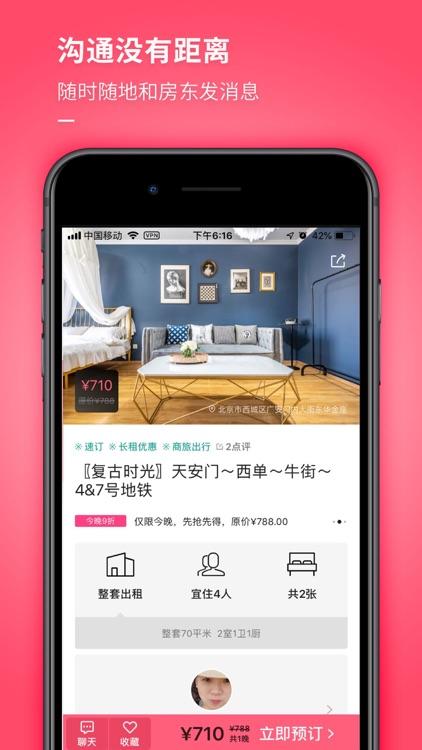 小猪-特价酒店公寓客栈预订 screenshot-5