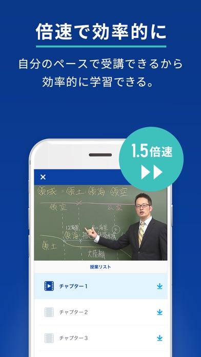 スタサプ 中学/高校/大学受験講座【スタディサプリ】スクリーンショット
