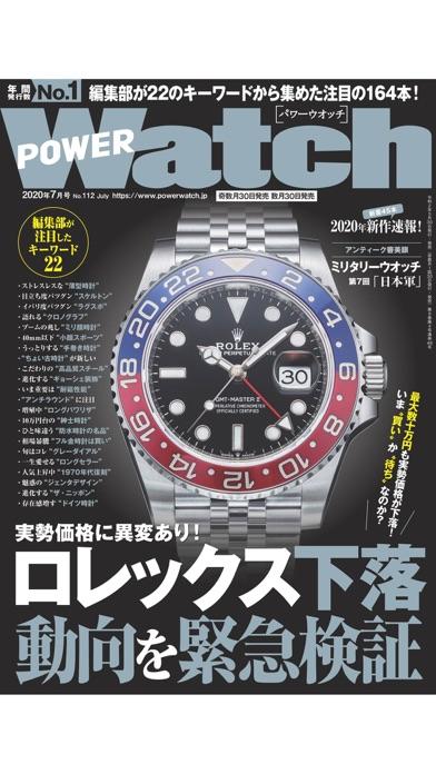 POWER Watch(パワーウオッチ・ラ... screenshot1