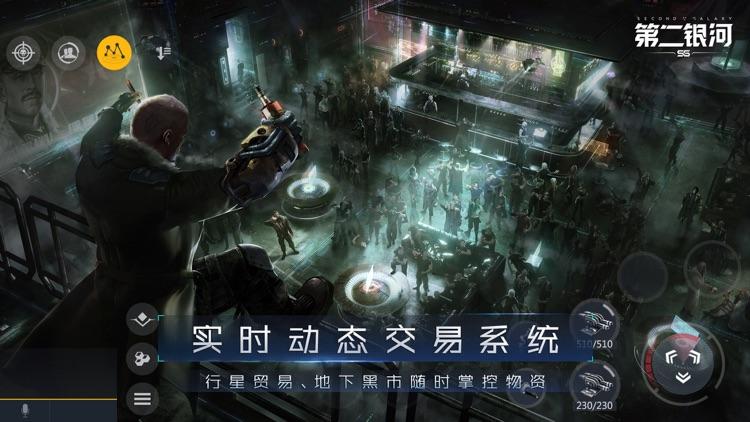 第二银河 screenshot-6