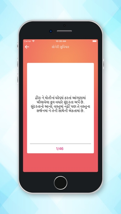 Gujarati Suvichar! screenshot 3