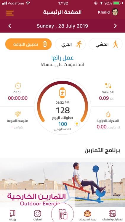 QSFA screenshot-1