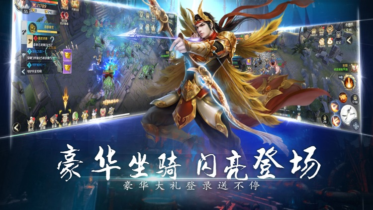 魔幻契约-次世代3D魔幻MMORPG手游 screenshot-4