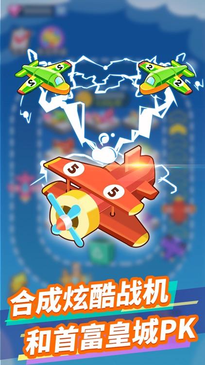 火力飞机-飞机大战休闲游戏