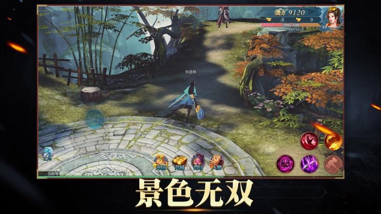 刀剑无双OL screenshot-3