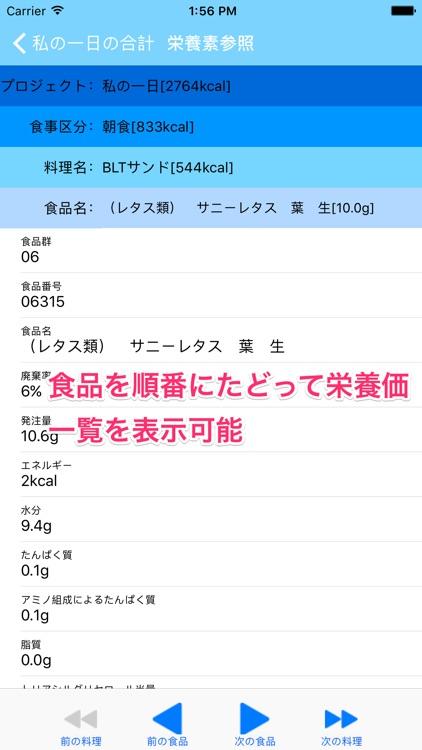 -Lorraine- 『ロレイン』〜栄養計算アプリ〜 screenshot-4