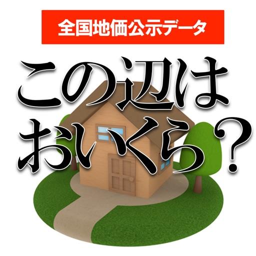 ここいくら?Japan land prices  data