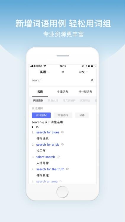 百度翻译-英语学习必备 screenshot-3