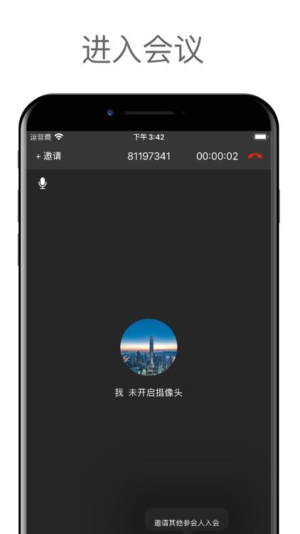 凌云会议 screenshot-4