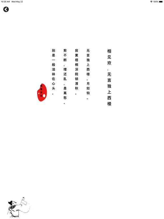 经典古诗词朗诵版 screenshot 7