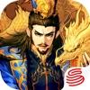 大三国志 - iPhoneアプリ