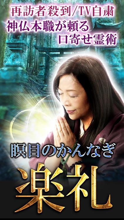 瞑目の占い師【楽礼】霊視占い