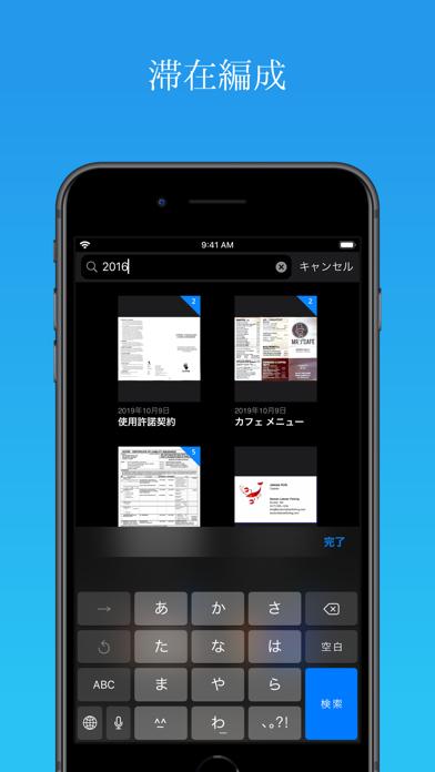 JotNotスキャナアプリプロ ScreenShot3