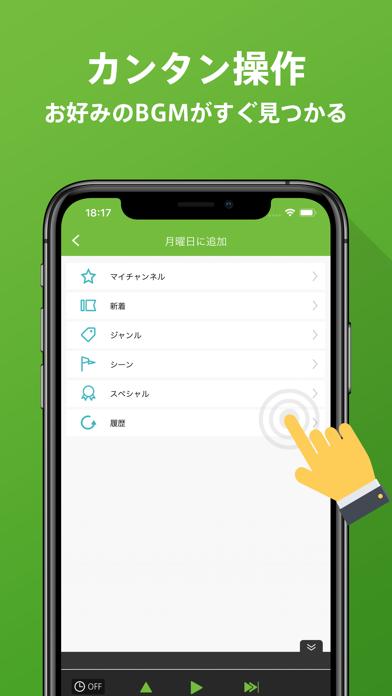 店舗BGM モンスター・チャンネル ScreenShot2