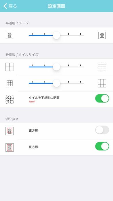 フォトモザイク ScreenShot4