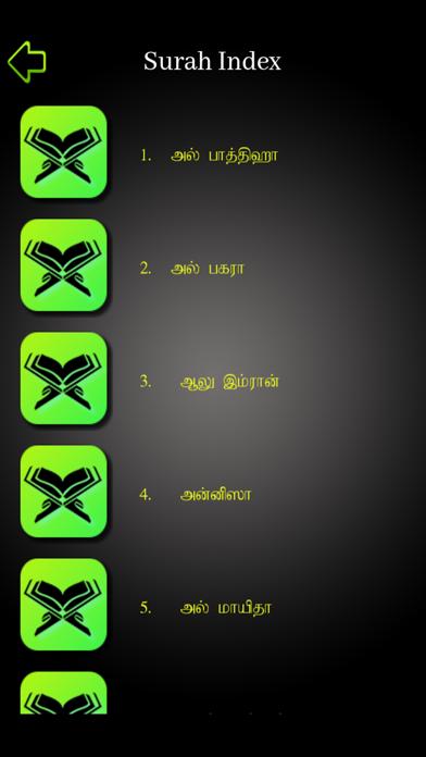 Quran In Tamil screenshot two