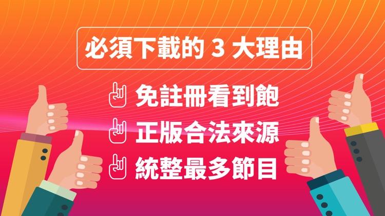 電視第四台-新聞直播&電視劇MB TV screenshot-7