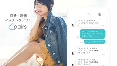 Pairs(ペアーズ) 恋活・婚活の出会い マッチングアプリ ScreenShot5
