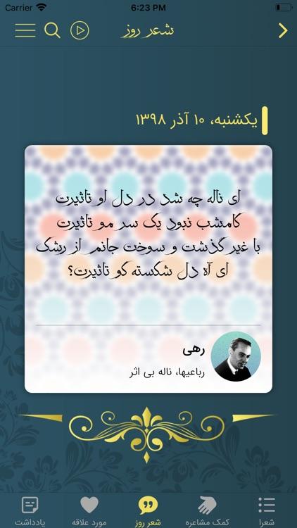 دیوان اشعار پارسی screenshot-4
