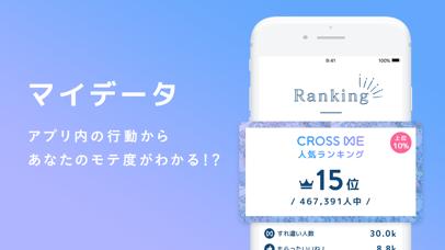 CROSS ME(クロスミー)- すれ違いを恋のきっかけに ScreenShot3