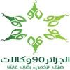 مكتب الخدمة 90 لحجاج الجزائر